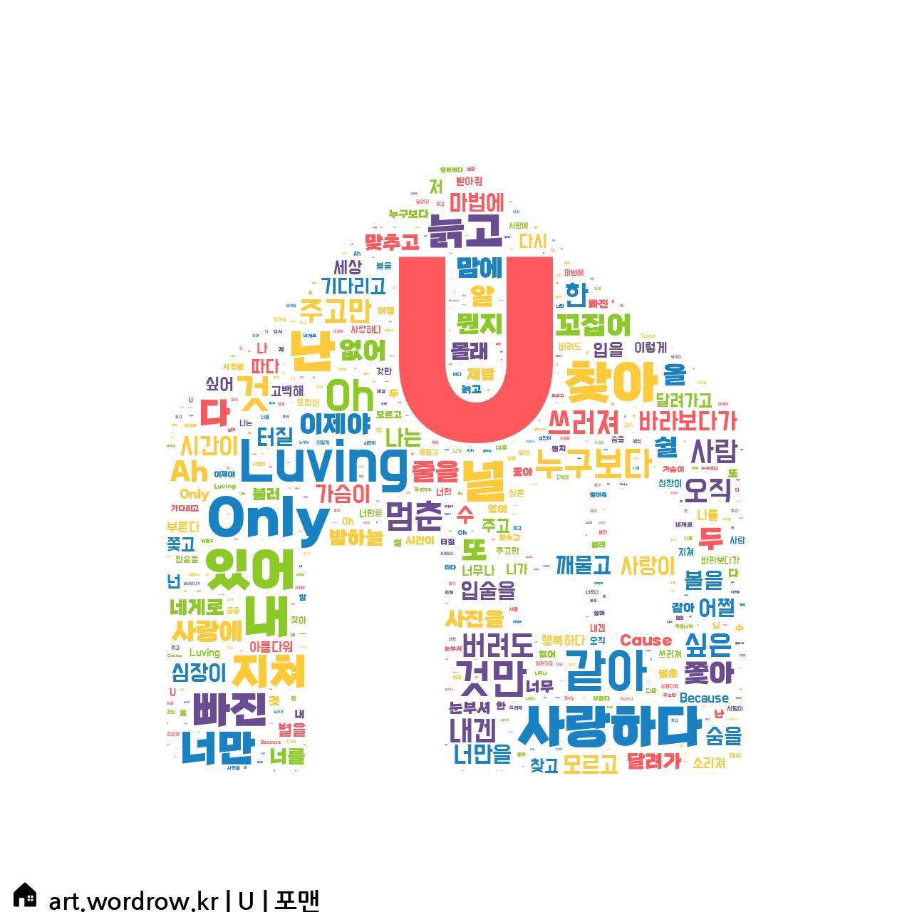 워드 클라우드: U [포맨]-52